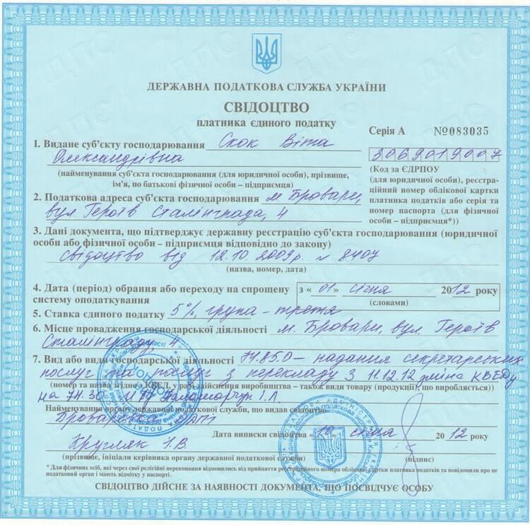 Регистрационные документы Первого Бюро Переводов