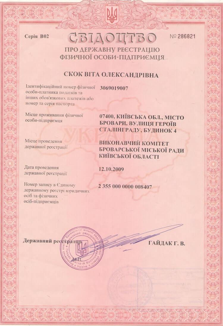 Реєстраційні документи FTB translation